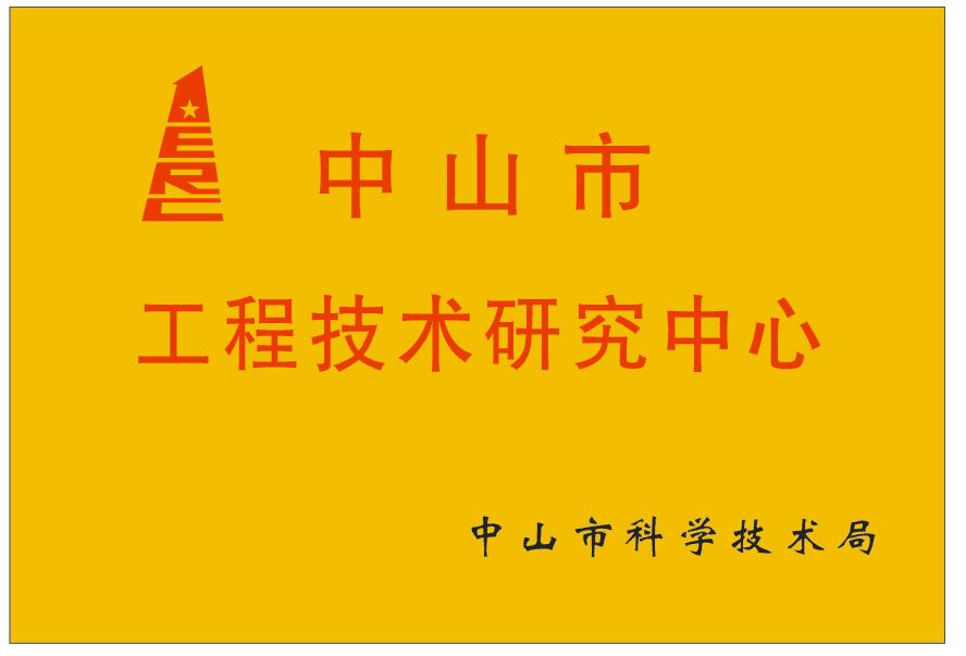 中山市工程研究中心