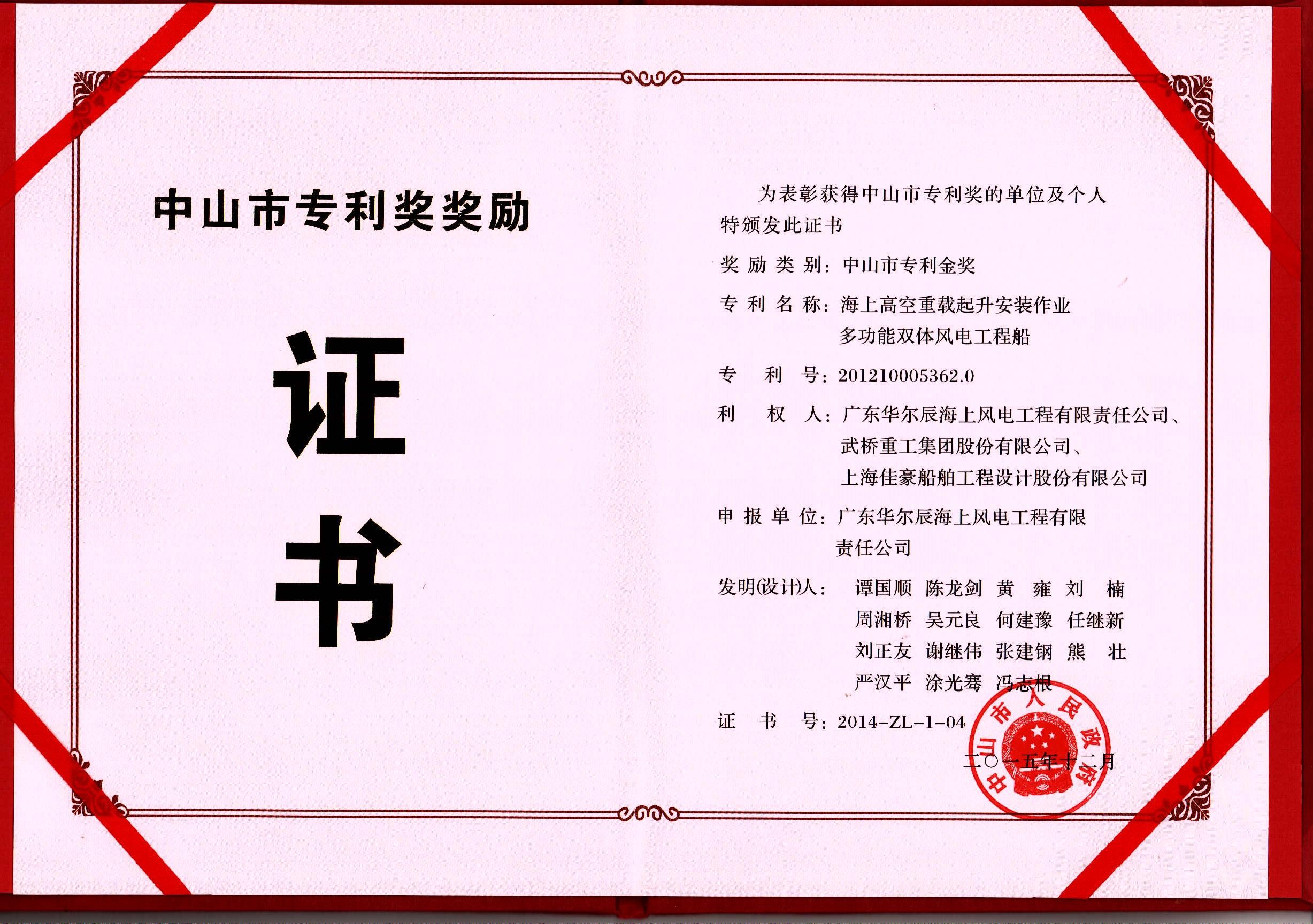 专利金奖证书