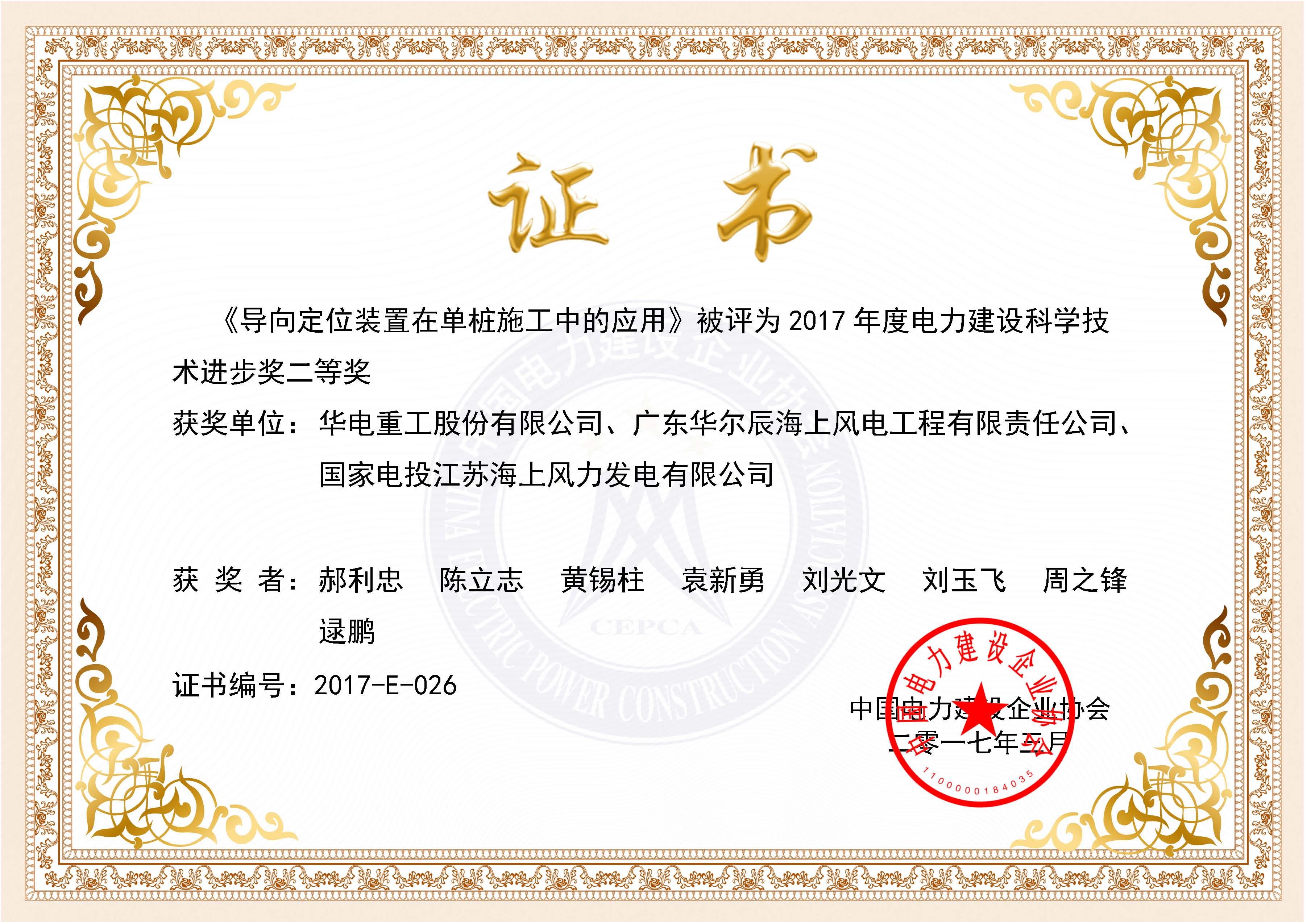 电力建设科学技术奖