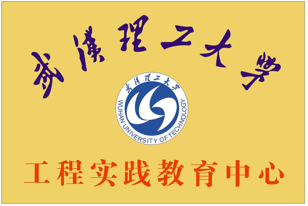 工程实践教育中心