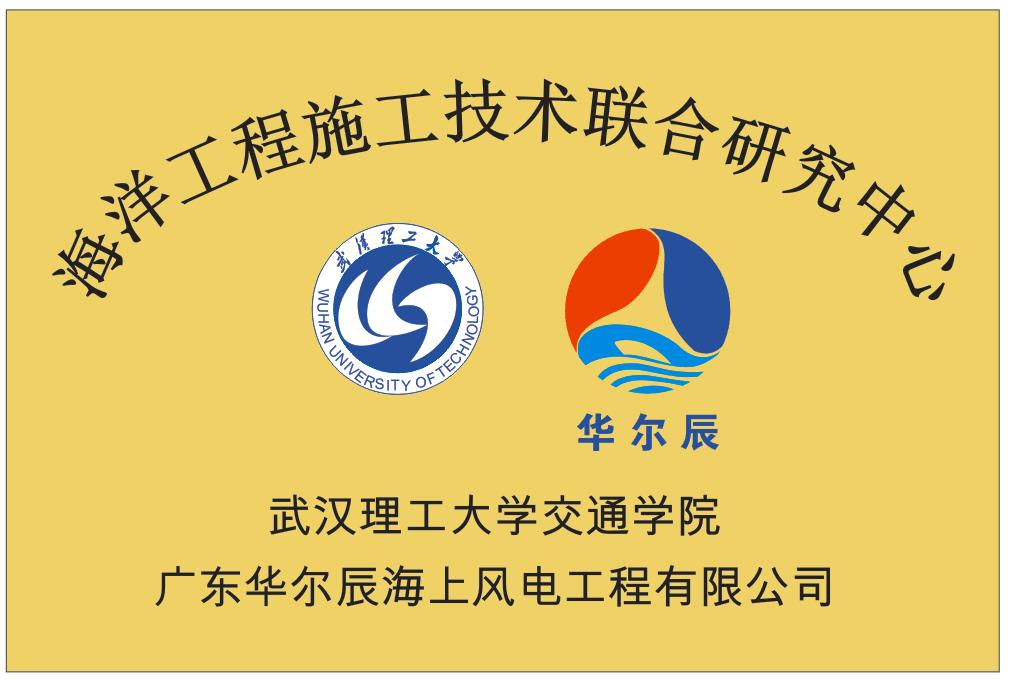 海洋工程施工技术联合研究中心